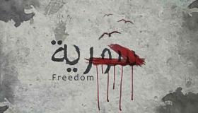 """""""سورية بدها حرية"""" (7)"""