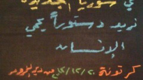 بناء هوية عسكرية أبوية في الدستور السوري (1973-2012)