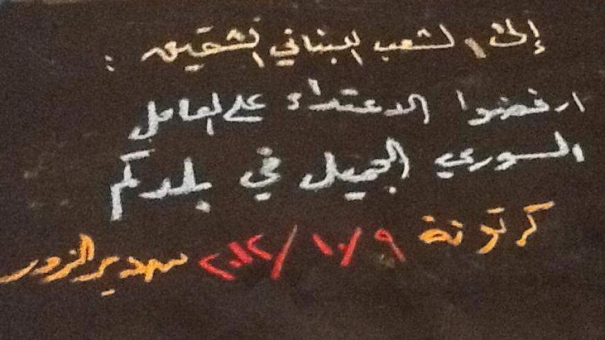 ملف: العلاقة السورية اللبنانية: إشكالات الماضي وصعوبات الحاضر