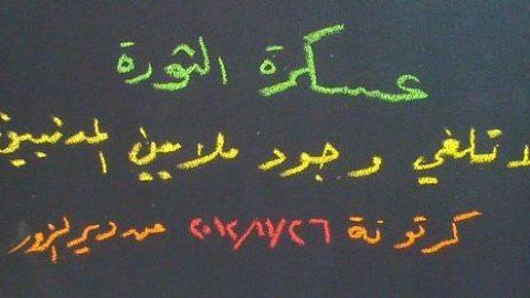 السلمية والعسكرة في الثورة السورية