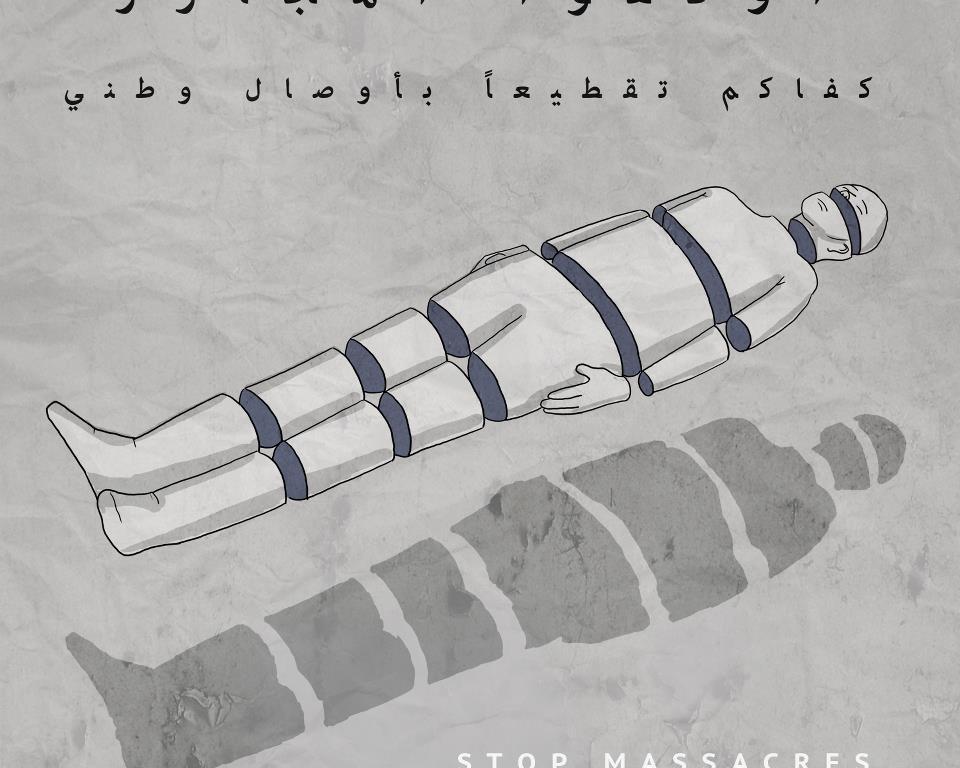 أوقفوا المجازر – لوحة – سلافة حجازي