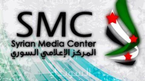المركز الإعلامي السوري