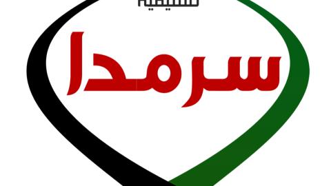 أحرار وشباب الشمال السوري  – تنسيقية سرمدا