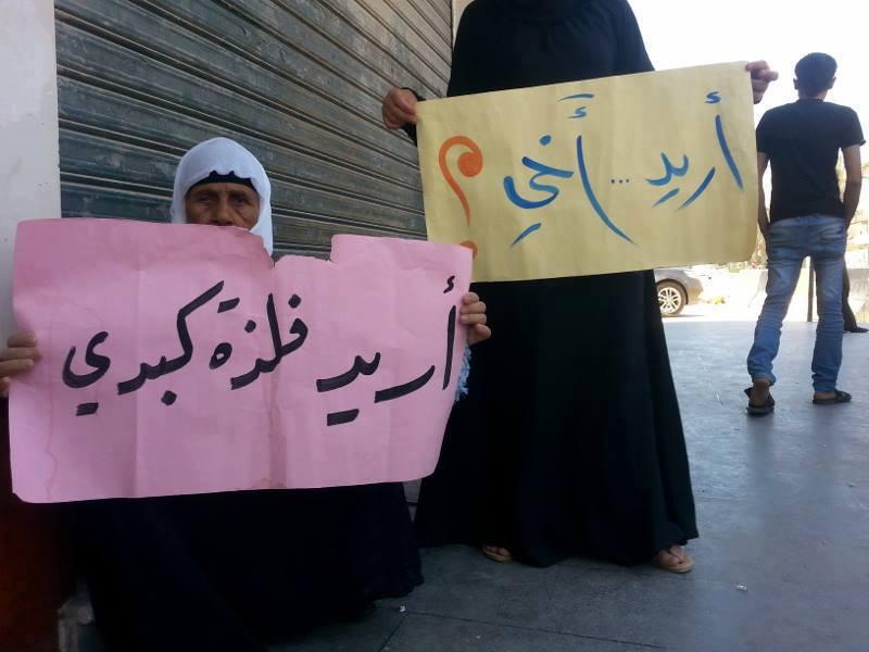 أريد أخي – اعتصام الرقة