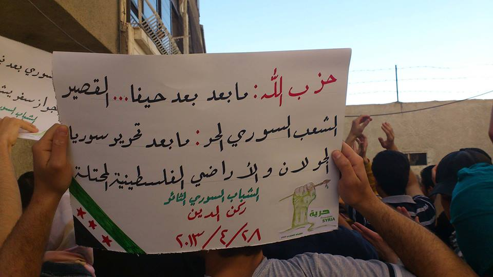 """الشباب السوري الثائر""""حزب الله ومابعد حيفا_القصير!!!!"""""""
