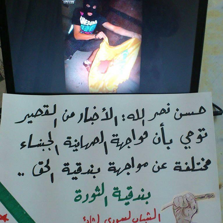 """الشباب السوري الثائر""""حسن نصرالله في حقنا تختلف الحسابات"""""""