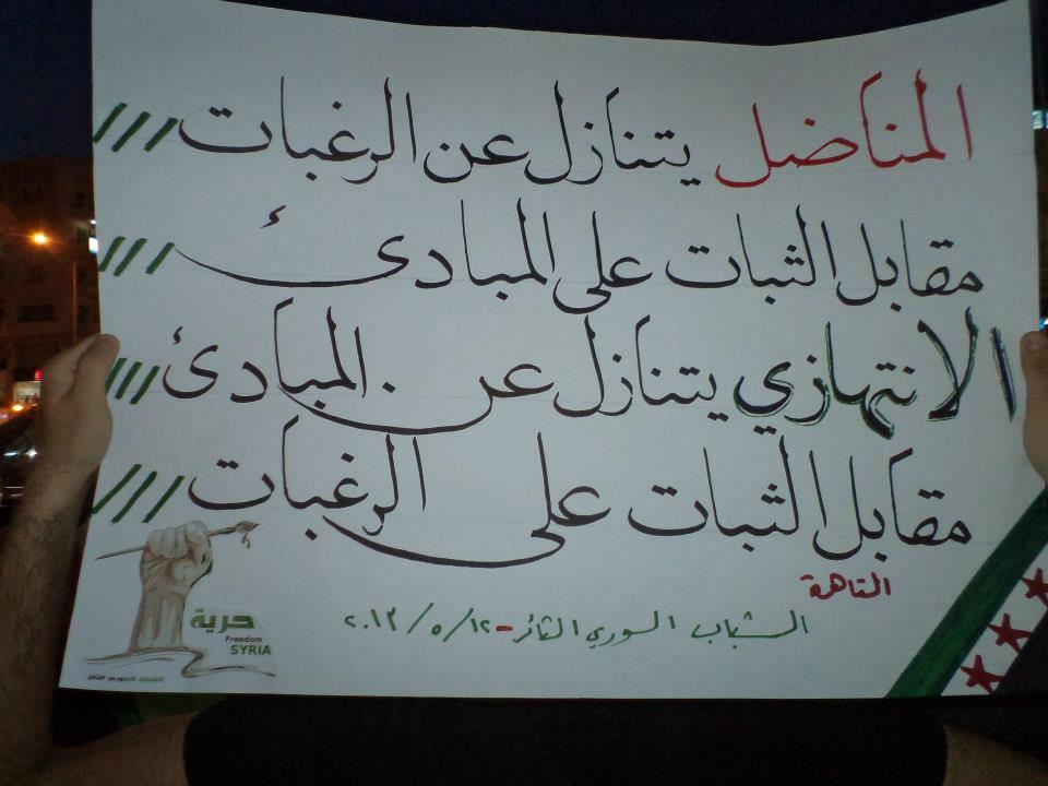 """الشباب السوري الثائر""""الفرق بين المناضل والإنتهازي"""""""