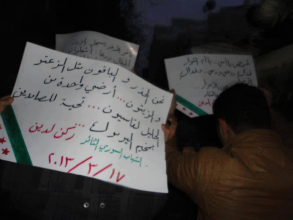 """الشباب السوري الثائر""""نحن أبناء هذه الأرض """""""