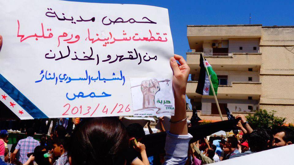 """الشباب السوري الثائر""""حمص الجريحة"""""""