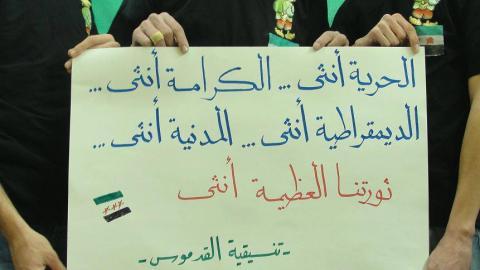 المرأة السورية وبناء التغيير (2)