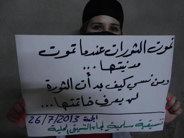 لافتة من تنسيقية السلمية ضمن حملة رسائل لجان التنسيق للعالم