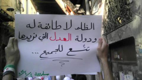 إصلاح القضاء الدستوري  في سوريا