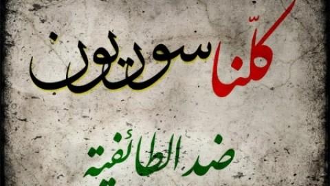 الثورة والطائفية في سوريا: مقدمات ومآلات