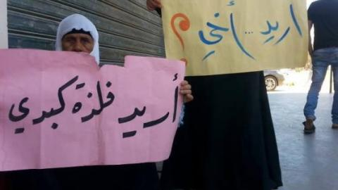 Raqqa: Women against Al-Nusra front