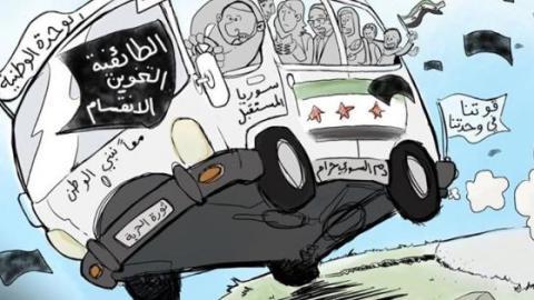 المصدر : صفحة الفيسبوك الرسمية كوميك من أجل سوريا