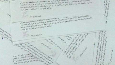 Leaflets. Source of the picture: Syrian Revolutionary Youth page on Facebook.
