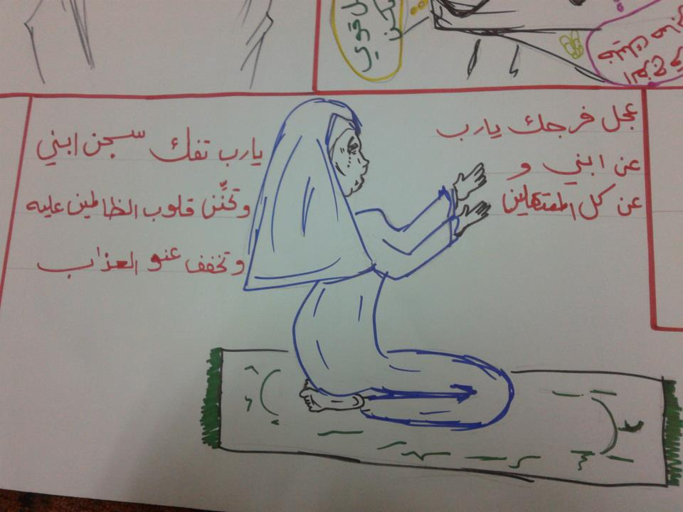 رسم لحملة معتقلين خلف القضبان....المصدر: صفحة مجموعة حبة قمح عالفيس بوك