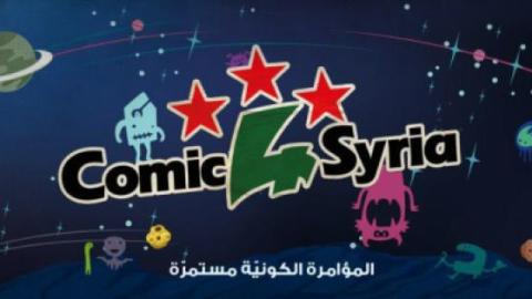 Poster mocking the regime's claims that events in Syria are a conspiracy.  Source: Comic4Syria Facebook page