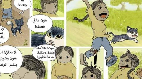 One of the comics drawn by Comic4Syria. Source: Comic4Syria facebook page