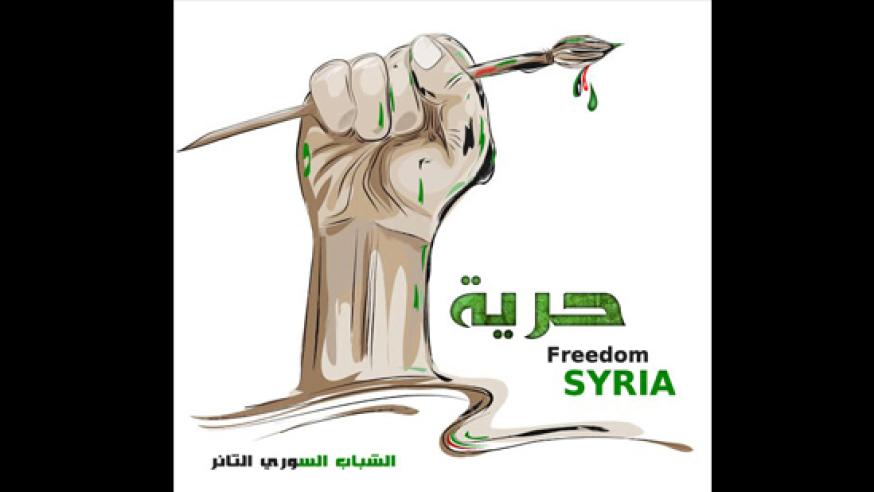 """""""شباب سوري ثائر"""" آمن بالحرية فأخذ """"الدنيا غلابا"""""""