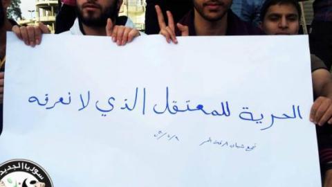 صورة لشباب من مدينة الرقة يرفعون لافتة كتب عليها الحرية للمعتقل الذي لا نعرفه .... المصدر صفحة شباب الرقة الحر