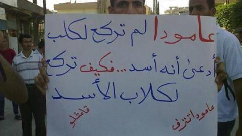 لافتة تضامنية مع عامودا من مدينة القامشلي. المصدر: تنسيقية عامودا