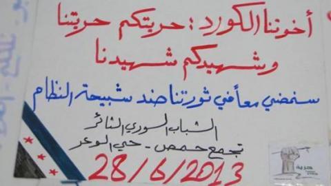 لافتة رفعها تجمع الشباب السوري الثائر في حي الوعر في حمص تضامنا مع عامودا. المصدر: الصفحة الرسمية للتجمع