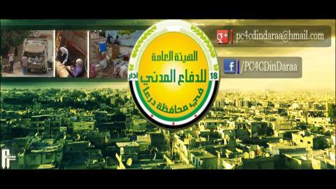ملصق للهيئة العامة للدفاع المدني ....المصدر: صفحة الهيئة العامة عالفيس بوك