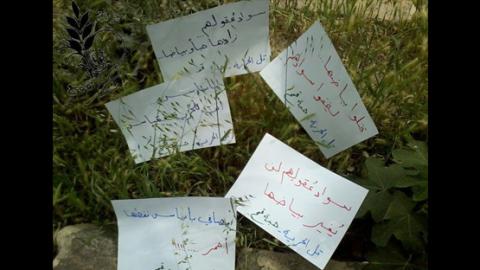 منشورات وزعتها الصبايا تضامنا مع مجزرة بانياس. المصدر: الصفحة الرسمية للتجمع على الفيسبوك