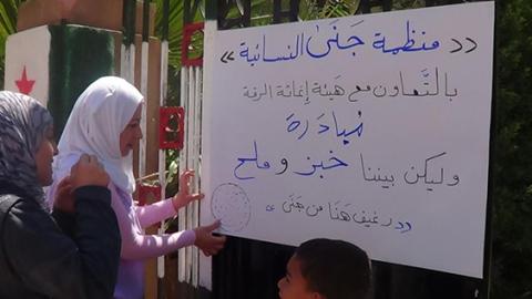 صورة لإطلاق مشروع خبز و ملح بالتعاون بين منظمة جنى و هيئة إغاثة الرقة : المصدر صفحة منظمة جنى على الفيس بوك