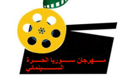 The Film Festival of Free Syria's Third Edition