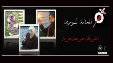 Banner to demand the release of Majd, Sawsan and Ghada, from the Free Women of Darayya, detained and later on released by the regime. Source: The Free Women of Darayya´s facebook page.