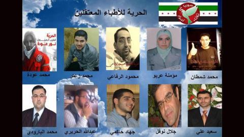 ملصق يطالب السلطات بإطلاق سراح الأطباء المعتقلين. المصدر: اتحاد أطباء سوريا الأحرار