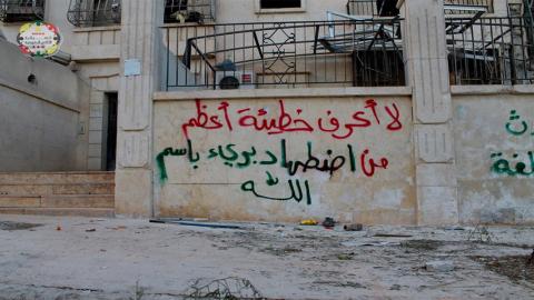 سوريا.. هل هي حاضنة للتطرف فعلاً؟؟