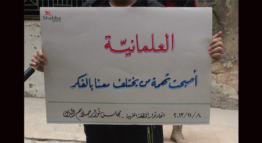 صورة بعدسة وكالة شهبا برس الإخبارية....المصدر: الصفحة الرسمية لوكالة شهبا على الفيسبوك