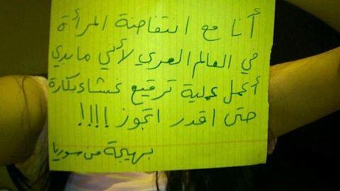 لافتة رفعتها بهيجة ضمن حملة انتفاضة المرأة في العالم العربي. المصدر: صفحة الحملة على الفيسبوك