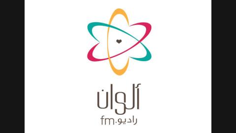 ألوان Alwan FM