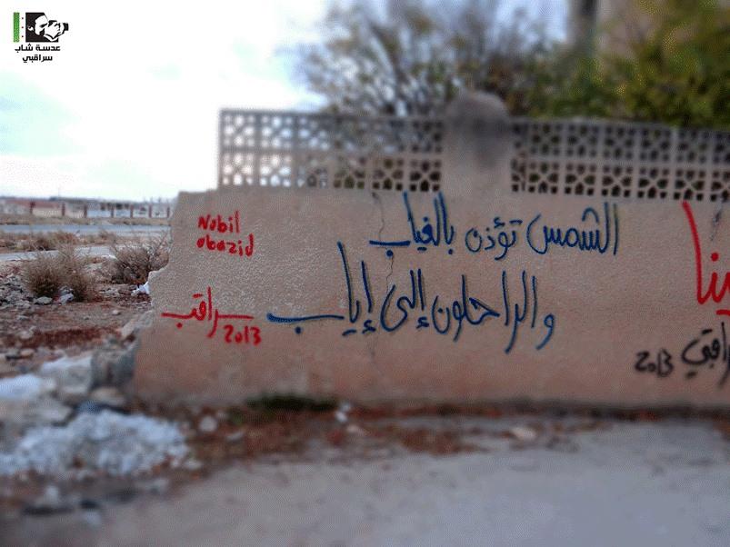 كلمات مكتوبة على جدار سراقبي. المصدر: الصفحة الرسمية لعدسة شاب سراقبي على الفيسبوك