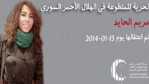 بروشور تضامني مع المعتقلة مريم حايد. المصدر: حملة التضامن مع معتلقي الهلال الأحمر السوري