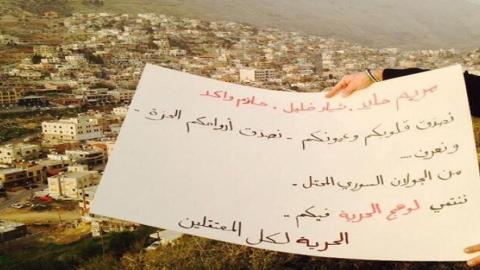 لافتة مرفوعة في الجولان السوري تحية للمعتقلين الذين أظهرهم التلفزيون السوري. المصدر: Ole Mehmod Facebook account