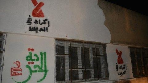 شعارات على جدار أحد بيوت كفر نبل ضمن احتفالية الذكرى الثالثة للثورة السورية. المصدر: الصفحة الرسمية لحملة عيش على الفيسبوك