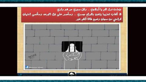 بوستر عن أم المعتقل من إنتاج صوت المعتقلين. المصدر: الصفحة الرسمية للمجموعة على الفيسبوك