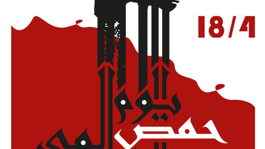 International Homs Day