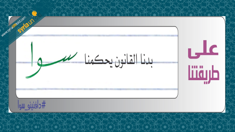 السوريون والإنترنت، أي مستقبل؟