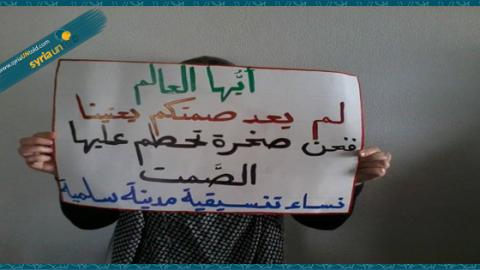 صورة للافتة إعتصام منرلي في مدينة السلمية ... المصدر صفحة تنسيقية السلمية على الفيس بوك