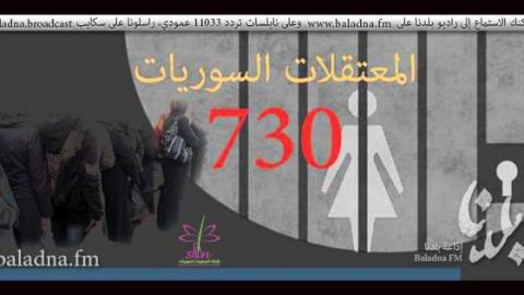 Banner for the release of Syrian female detainees. Source: Network of Syrian Female Detainees' facebook page