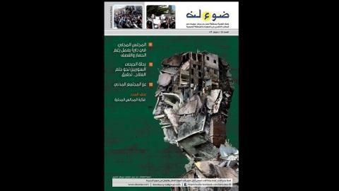 الإعلام الجديد في سوريا صعوبات وتحديات وافتقاد لمحتوى موحد