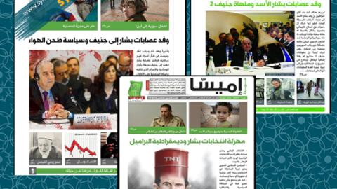 """جريدة """"إميسا عاصمة الثورة"""""""