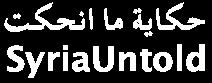 SyriaUntold | حكاية ما انحكت