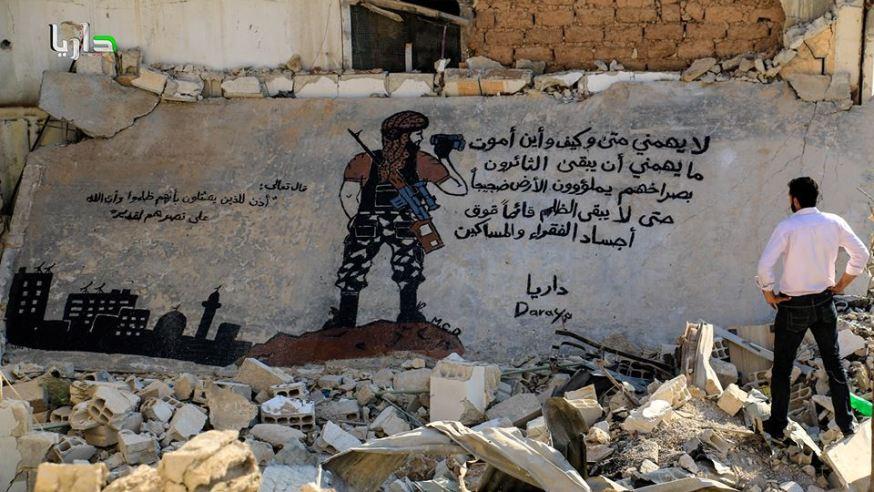 المركز الإعلامي لمدينة داريا